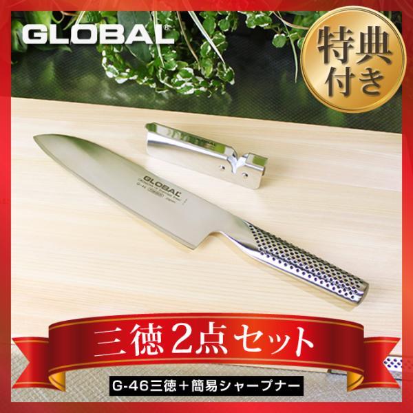 包丁GLOBALグローバル三徳2点セットステンレス日本製GST-A46オマケ付き