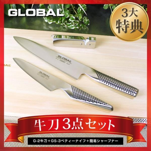 包丁GLOBALグローバル牛刀3点セットステンレス日本製GST-B2オマケ2点付き