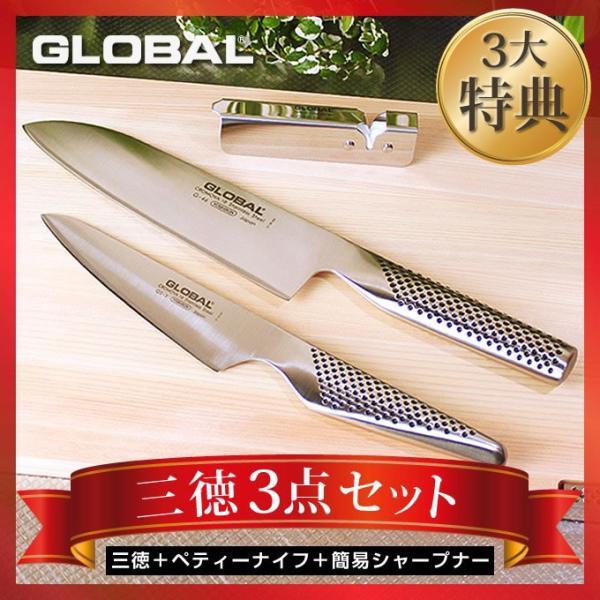 包丁GLOBALグローバル三徳3点セットステンレス日本製GST-B46オマケ2点付き
