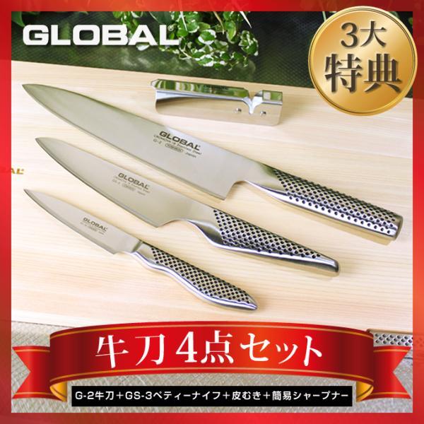 包丁GLOBALグローバル牛刀4点セットステンレス日本製GST-C2オマケ3点付き