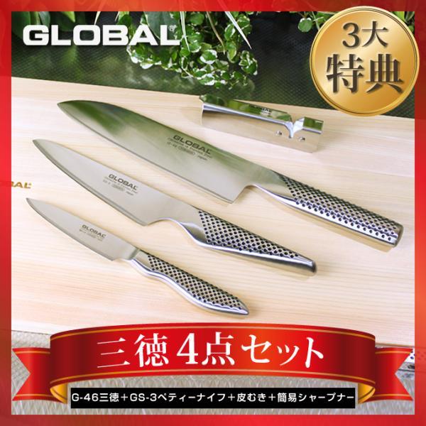 包丁GLOBALグローバル三徳4点セットステンレス日本製GST-C46オマケ3点付き