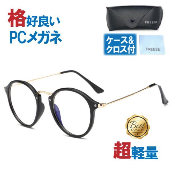 伊達メガネ PCメガネ ブルーライトカット メガネ ボストン型 伊達眼鏡 丸 UVカット 軽量 おしゃれ メンズ レディース 眼鏡拭き ケース 付|ecloset-store