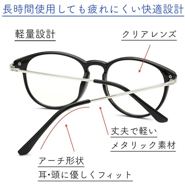 伊達メガネ PCメガネ ブルーライトカット メガネ ボストン型 伊達眼鏡 丸 UVカット 軽量 おしゃれ メンズ レディース 眼鏡拭き ケース 付|ecloset-store|04