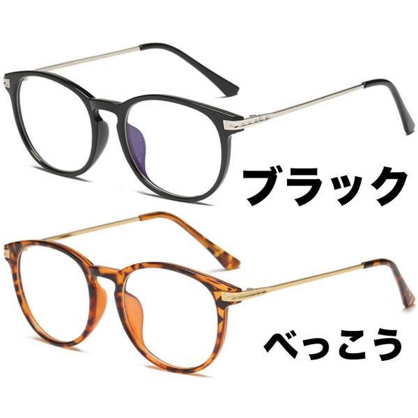 伊達メガネ PCメガネ ブルーライトカット メガネ ボストン型 伊達眼鏡 丸 UVカット 軽量 おしゃれ メンズ レディース 眼鏡拭き ケース 付|ecloset-store|10