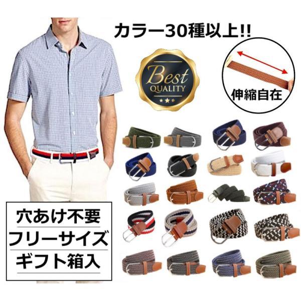 ベルトメンズレディース編み込みメッシュビジネスカジュアルゴルフスポーツ伸縮フリーサイズギフト箱入