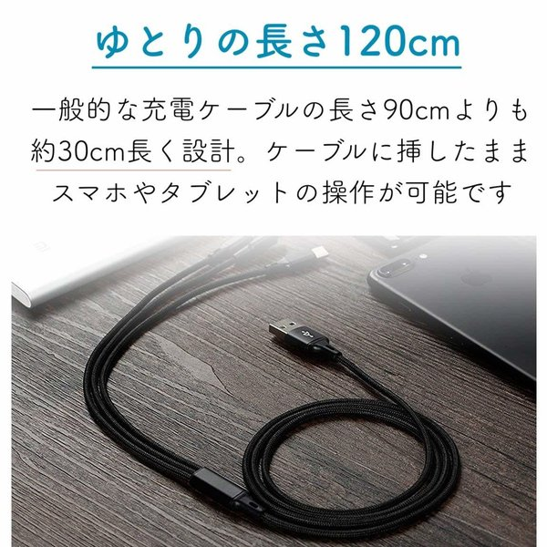 3in1 USB 充電ケーブル 急速充電 iPhoneケーブル 充電器 マイクロ USB C micro Lightning スマホ アイフォーン ナイロン 充電 ケーブル iOS Android|ecloset-store|03