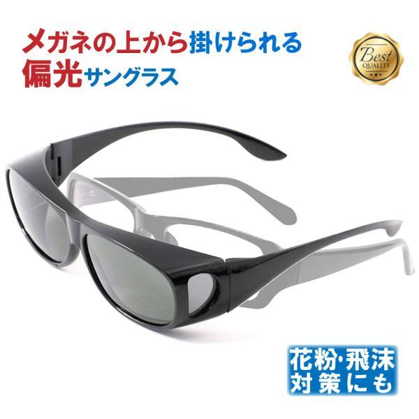 サングラスメガネの上からオーバーサングラス花粉メガネ偏光レンズUVカット眼鏡ゴーグルスポーツバイク車花粉症飛沫PM2.5