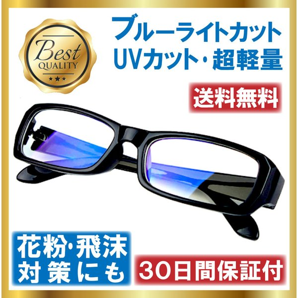 伊達メガネ PCメガネ 花粉症 PM2.5 対策 目の防護 ブルーライトカット 眼鏡 UVカット スクエア型 黒縁 おしゃれ メンズ レディース メガネケース 眼鏡拭き 付|ecloset-store
