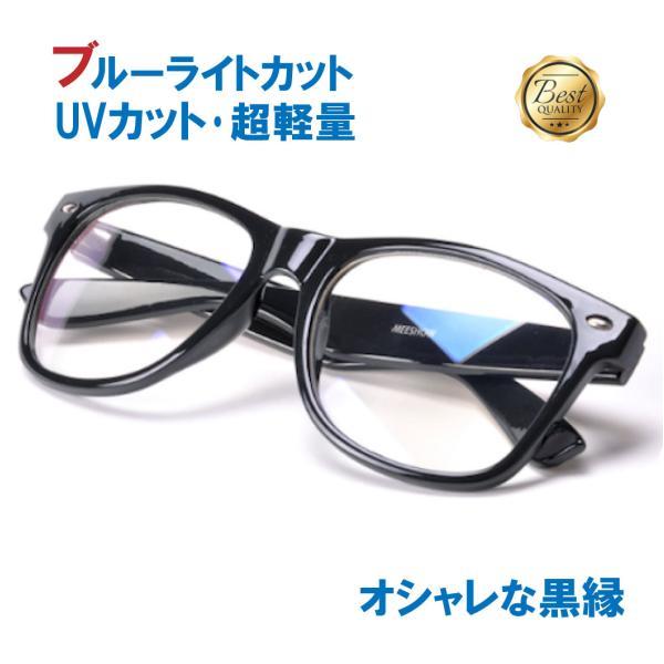 伊達メガネ PCメガネ ブルーライトカット 眼鏡 UVカット 花粉症 PM2.5 対策 目の防護 ウェリントン 黒縁 おしゃれ メンズ レディース メガネケース 眼鏡拭き 付|ecloset-store