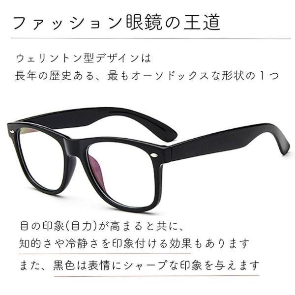 伊達メガネ PCメガネ ブルーライトカット 眼鏡 UVカット 花粉症 PM2.5 対策 目の防護 ウェリントン 黒縁 おしゃれ メンズ レディース メガネケース 眼鏡拭き 付|ecloset-store|05