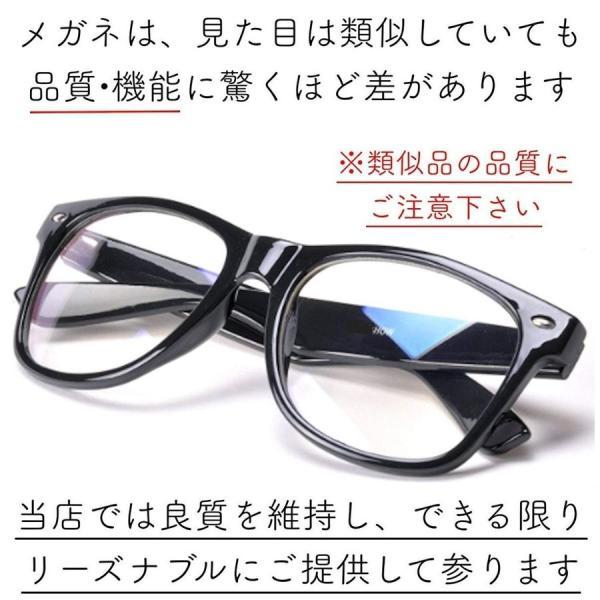 伊達メガネ PCメガネ ブルーライトカット 眼鏡 UVカット 花粉症 PM2.5 対策 目の防護 ウェリントン 黒縁 おしゃれ メンズ レディース メガネケース 眼鏡拭き 付|ecloset-store|07