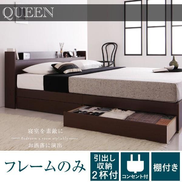 ベッド ベット クイーンベッド クイーン フレームのみ フレーム 収納付き|ecmeubles