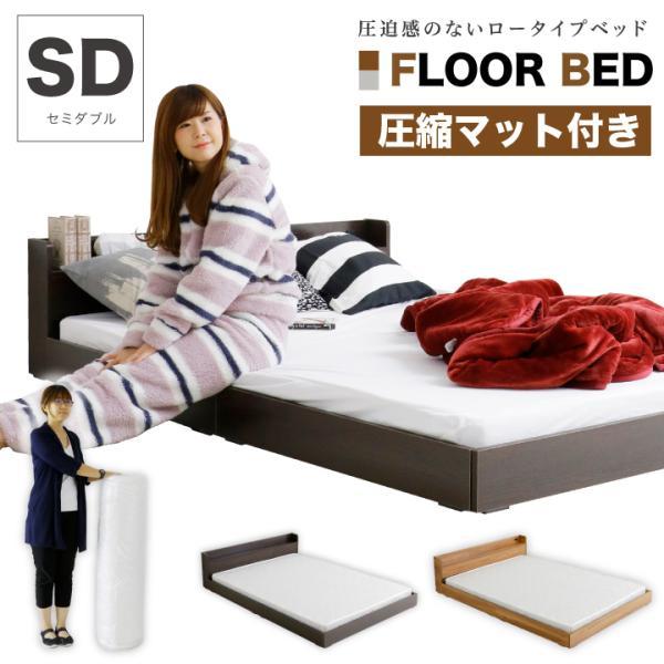 ローベッド ベッド セミダブル 圧縮マットレス付き コンセント付き 宮付き 木製 フロアベッド|ecmeubles