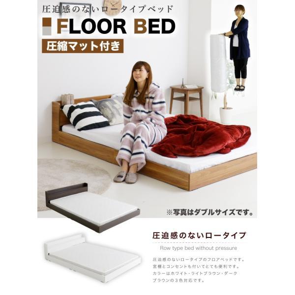 ローベッド ベッド セミダブル 圧縮マットレス付き コンセント付き 宮付き 木製 フロアベッド|ecmeubles|02