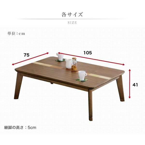 こたつ コタツ 炬燵 こたつテーブルのみ 幅105 長方形 ウォールナット 象嵌加工 継脚 高さ調節