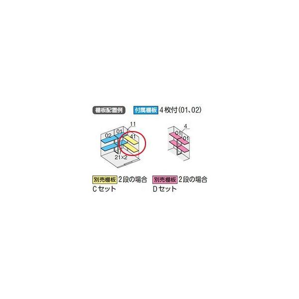 イナバ物置ネクスタウィズオプション別売棚板CセットNXN-40S・32SK/NXN-32SK・40S用※物置本体と同時購入の場合
