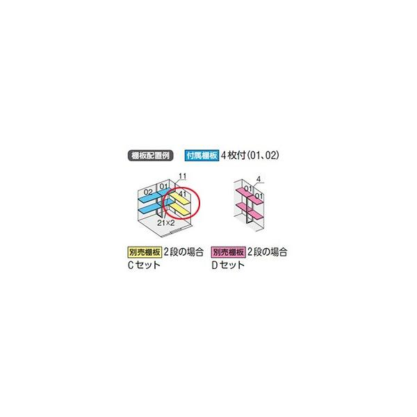 イナバ物置ネクスタウィズオプション別売棚板CセットNXN-40S・40SK/NXN-40SK・40S用※物置本体と同時購入の場合