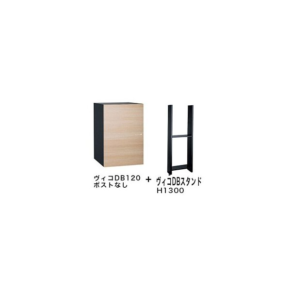 ユニソン 戸建用宅配ボックス ヴィコDB 120+専用 スタンド H1300