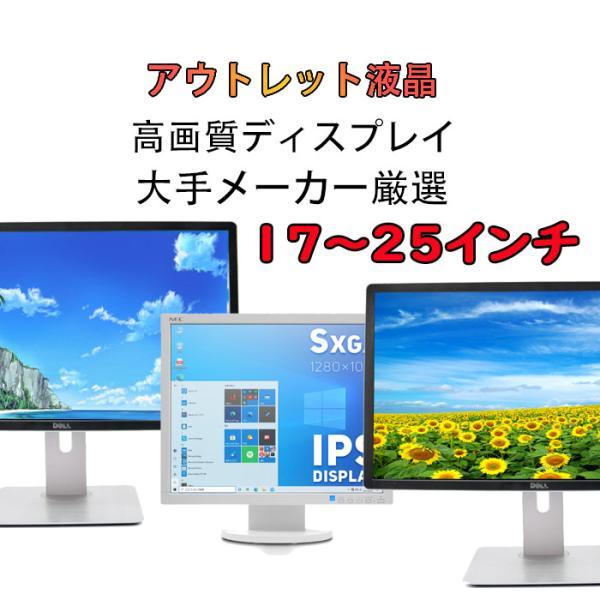お任せ シークレット 17-24インチ パソコン 液晶モニター Dell HP PHILIPS BenQ I-ODATAなど有名なメーカー|eco-stage-japan