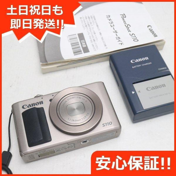 美品 PowerShot S110 シルバー 中古本体 安心保証 即日発送 デジカメ Canon デジタルカメラ 本体 あすつく 土日祝発送OK
