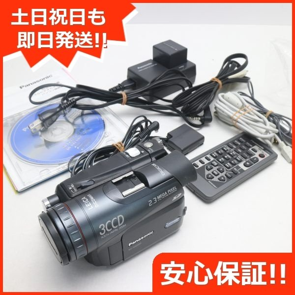 新品同様 NV-GS200K ブラック 中古本体 安心保証 即日発送 Panasonic デジタルビデオカメラ 本体 あすつく 土日祝発送OK