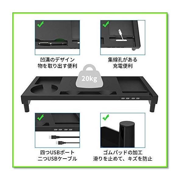 モニター台 4USBポートパソコン台 モニタースタンド 大容量 机上台 収納ラック 日本語説明書 0976|eco2|02