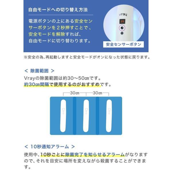 【7月15日発送】Vray 紫外線UV-Cブルーライト家庭用殺菌器 99.9%の除菌力 ecodevice 14