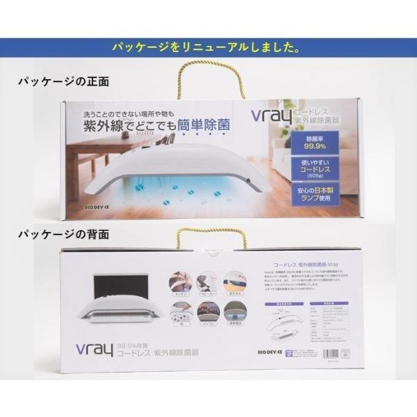 【7月15日発送】Vray 紫外線UV-Cブルーライト家庭用殺菌器 99.9%の除菌力 ecodevice 03