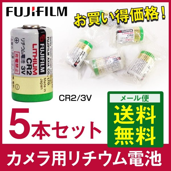 新品/長期保管品 FUJIFILM(富士フィルム) カメラ用リチウム電池 CR2/3V×5本セット◇TCNM|ecoearth
