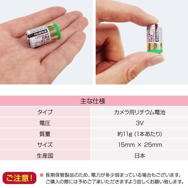 新品/長期保管品 FUJIFILM(富士フィルム) カメラ用リチウム電池 CR2/3V×5本セット◇TCNM|ecoearth|02