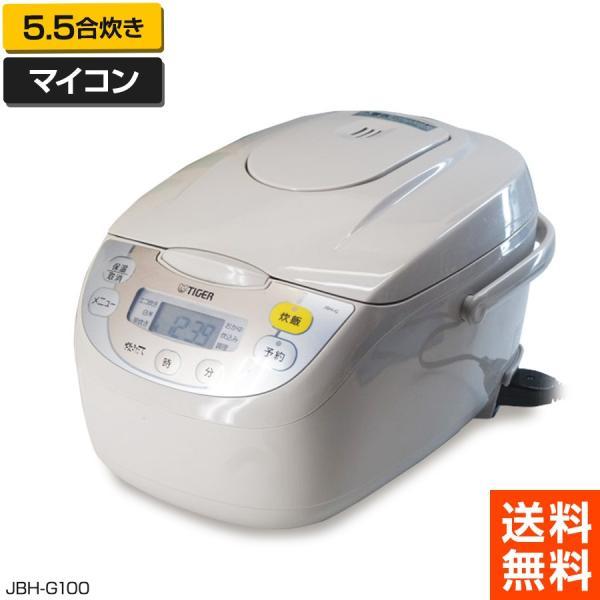 TIGER(タイガー) 炊飯器(5.5号炊き) 炊きたて JBH-G100-Cの画像