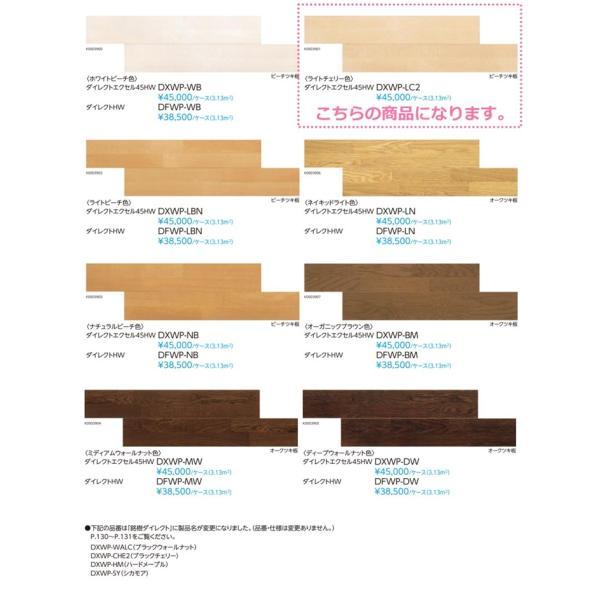 【新品】【ダイレクトエクセル45HW】【ライトチェリー DXWP-LC2】EIDAI(エイダイ)永大産業 (フローリング材) (床材)|ecoek-store|02
