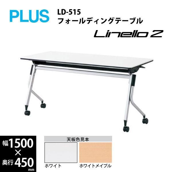 【リネロ2シリーズ/W1500mm】 フォールディングテーブル シルバー脚 LD-515 W1500×D450×H720mm