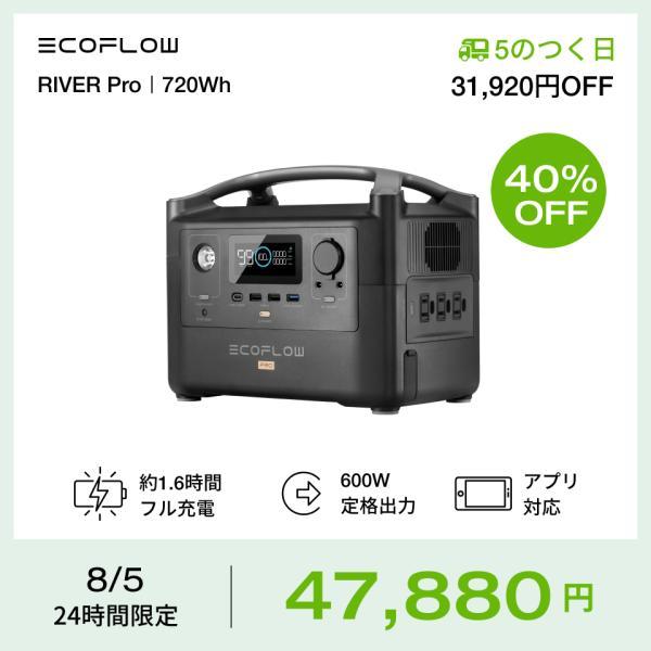 ecoflow_river600pro