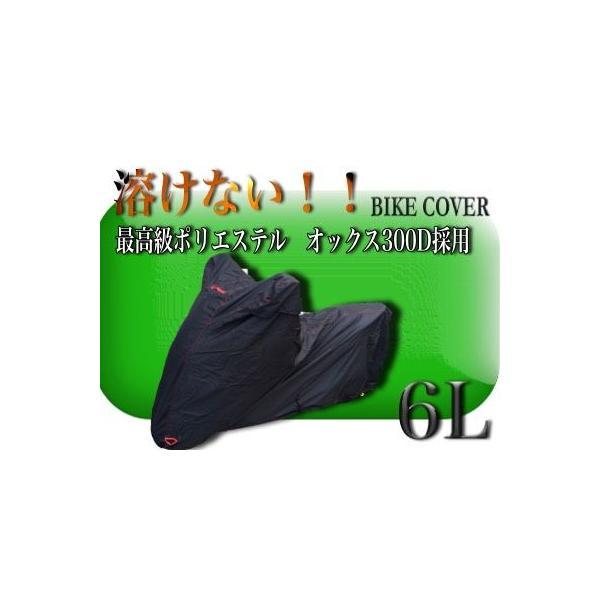 バイクカバー  溶けない 6Lサイズ 撥水防水加工 厚手 耐熱 高級|ecofuture