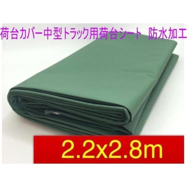 荷台カバー トラック用荷台シート 厚手2.2x2.8 m ダブルキャブ :0367714:ecofuture ...