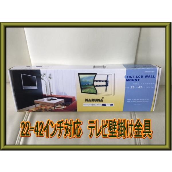 テレビ壁掛け金具22-42インチ対応(102A) 壁掛け テレビ  液晶 プラズマ テレビ 壁掛け金具  新型AC−TV−004 爆買い|ecofuture|04