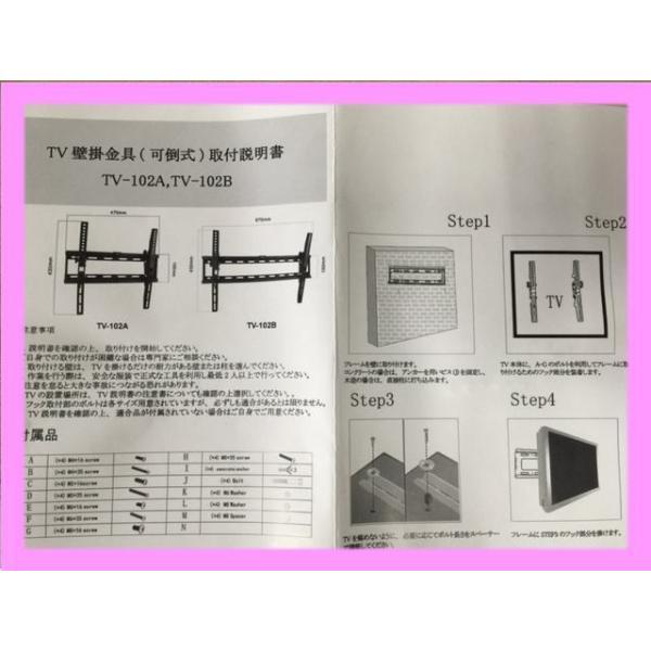 テレビ壁掛け金具22-42インチ対応(102A) 壁掛け テレビ  液晶 プラズマ テレビ 壁掛け金具  新型AC−TV−004 爆買い|ecofuture|05