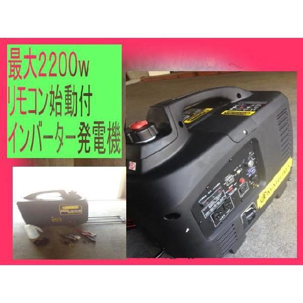 インバーター 発電機 デジタル 省エネ 防音 2200W リモコンエンジンスタート機能 |ecofuture|03