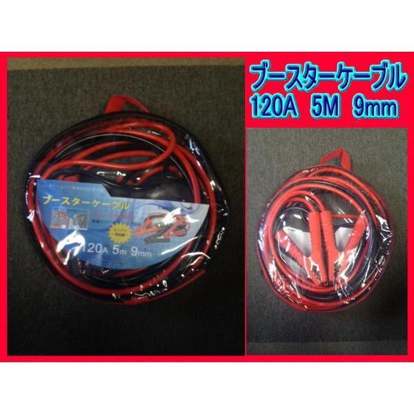 ブースターケーブル 120アンペア 5メートル 12V24V両用 新品 |ecofuture|02