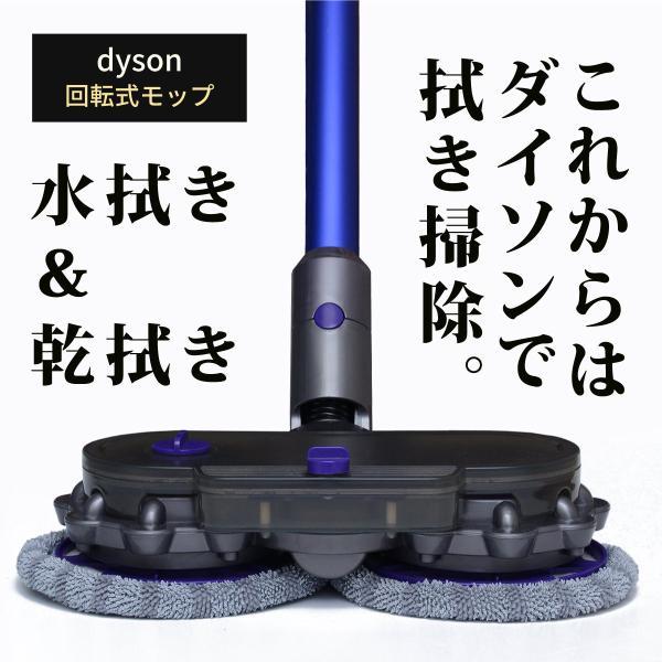 ダイソン モップ dyson モップツール 電動回転式モップ アクセサリー ツール 拭き掃除 床掃除 床拭き フローリング 水拭き 予約(宅配便送料無料)