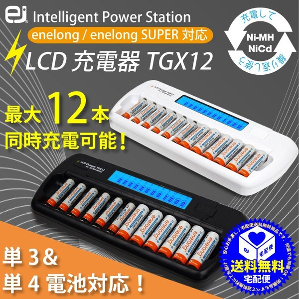 エネループ 充電器  12本同時 TGX12 ニッケル水素充電池用 (宅配便送料無料)|ecojiji