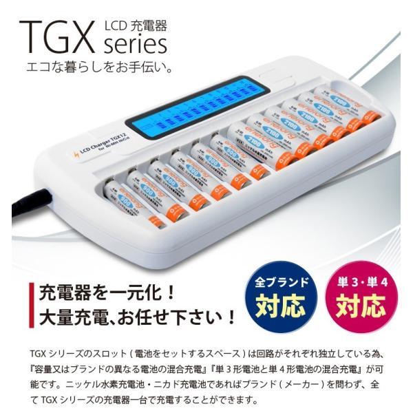 エネループ 充電器  12本同時 TGX12 ニッケル水素充電池用 (宅配便送料無料)|ecojiji|02
