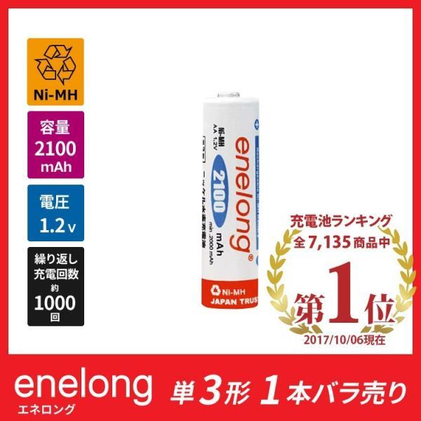エネロング 1本バラ売り(新品) 繰り返し使える 単3形 充電池 (2本以上お買い上げでクロネコメール便送料無料)|ecojiji