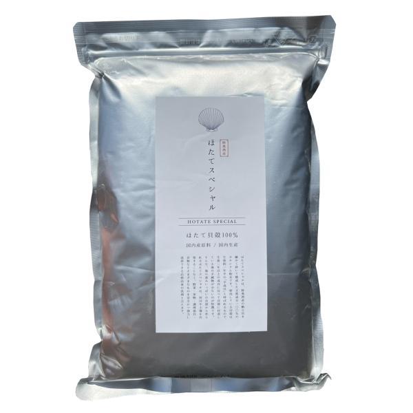 野菜洗い 農薬除去 ホタテ の 貝殻 焼成カルシウム ほたてスペシャル 1Kg 洗浄 (宅配便送料無料)