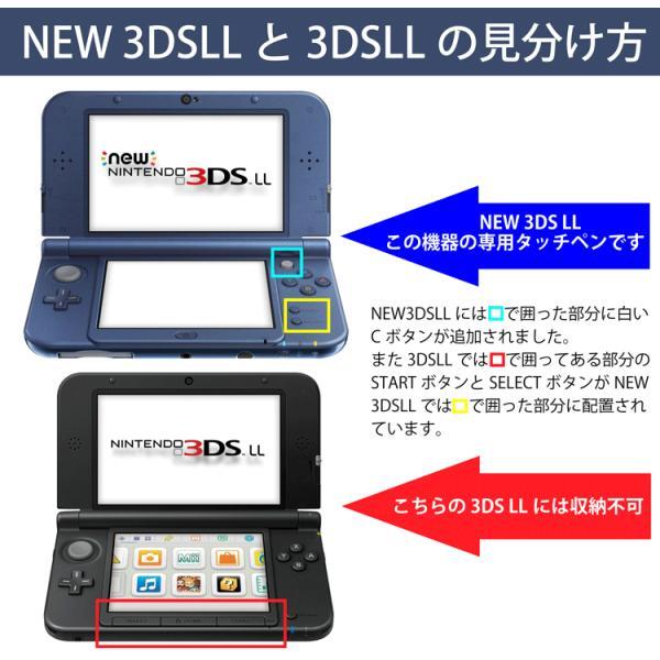 ニンテンドー 任天堂 NEW 3DSLL 用 タッチペン (メール便送料無料)|ecojiji|04