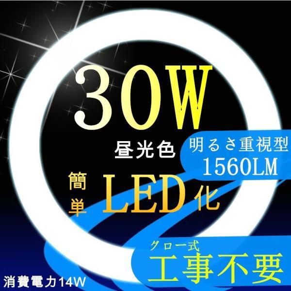 led蛍光灯丸型30W形 昼光色電球色 led丸型蛍光灯30W形 口金可動式 LEDサークライン LED蛍光灯円形型 グロー式工事不要 高輝度