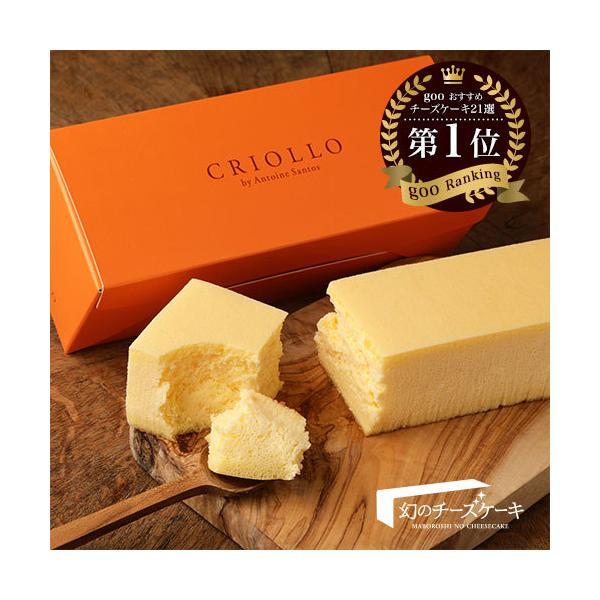 母の日2021幻のチーズケーキ長方形約2〜3名用ギフトふわふわクリオロ洋菓子|冷凍便