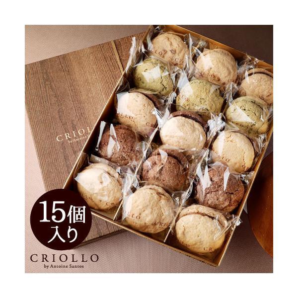 プレゼント ギフト 焼き菓子 ヨーヨーマカロン15個セット | 冷凍便 帰省土産