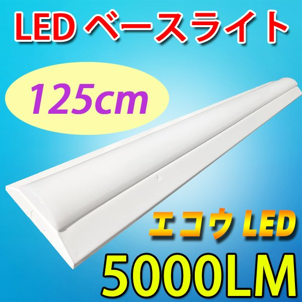 LED蛍光灯 器具一体型  40W型2灯相当 逆富士形 LEDベースライト 125cm 5000LM 色選択 BASE-120-X
